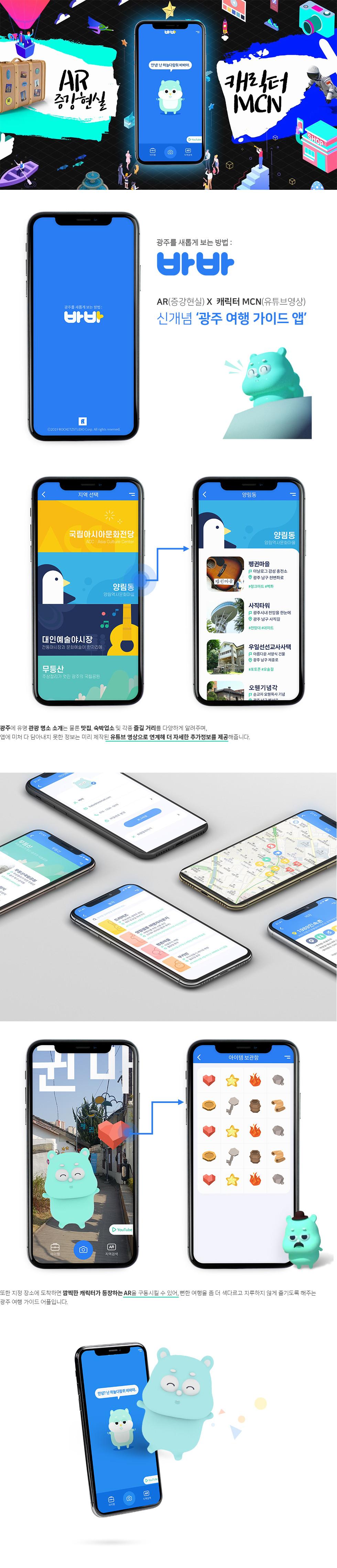 Baba_App_Info_2.jpg