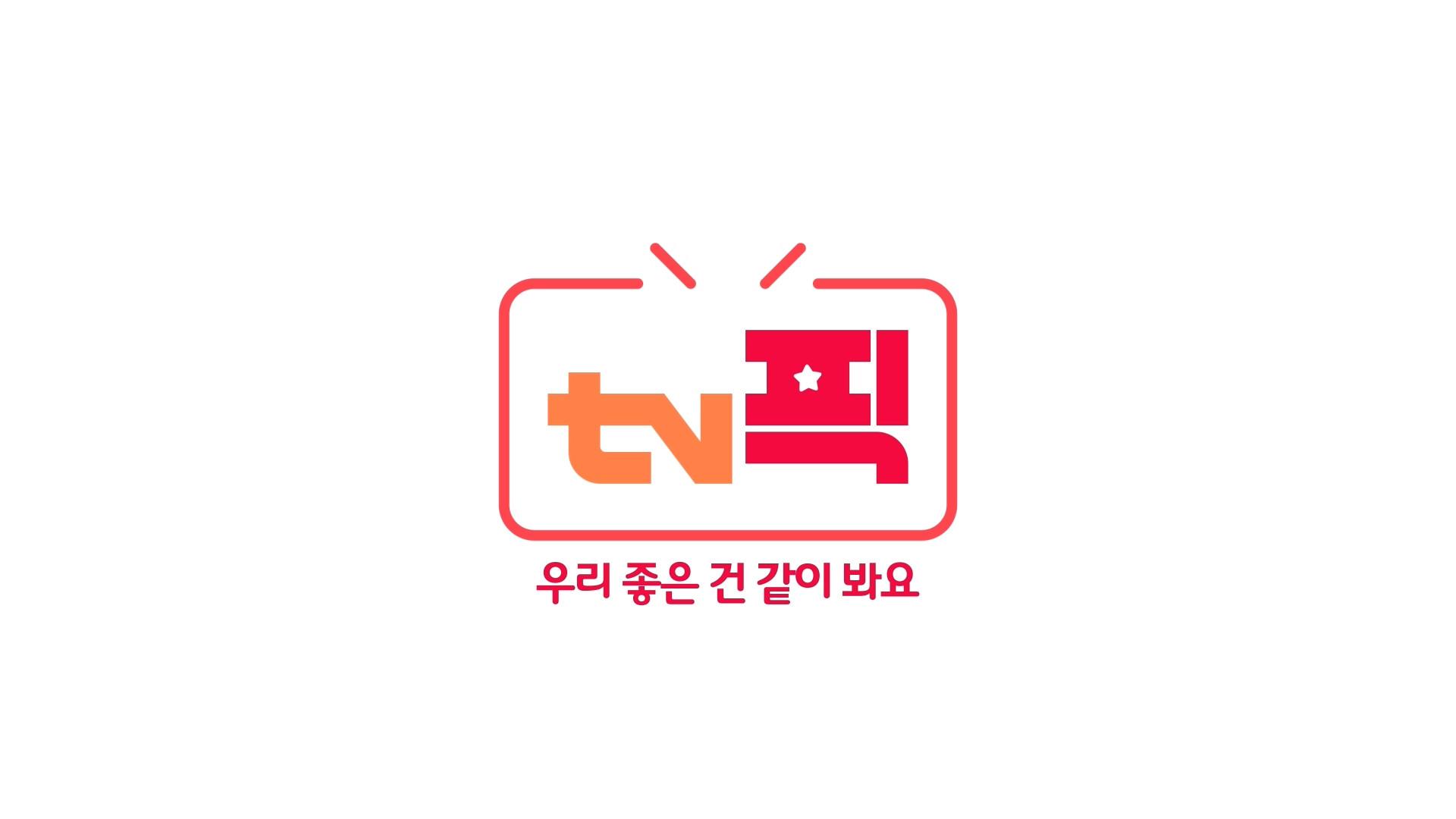 TV Pick_ALL.mp4_20200120_165058.857.jpg