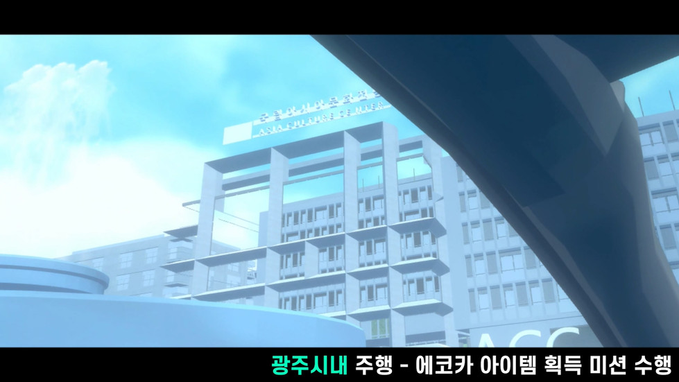 EcoCar_VR_Play_200317.mp4_20200814_13082