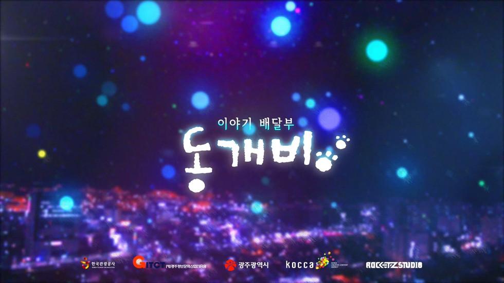 2016_이야기배달부동개비_홍보영상.avi_20180614_142634.