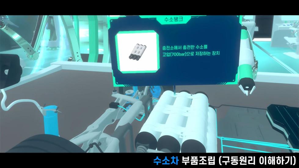 EcoCar_VR_Play_200317.mp4_20200814_11353