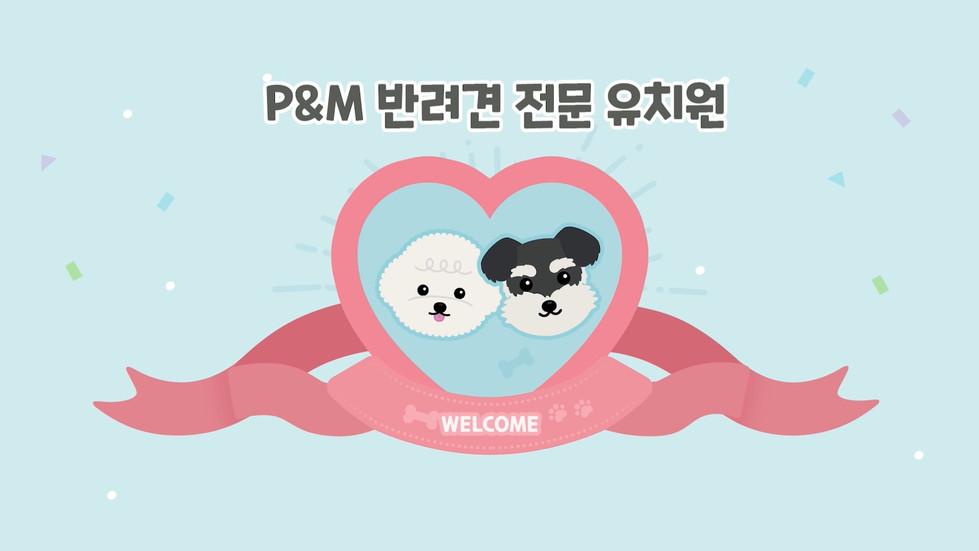 P&M 반려견 전문 유치원_최종_200622.mp4_20200720_17