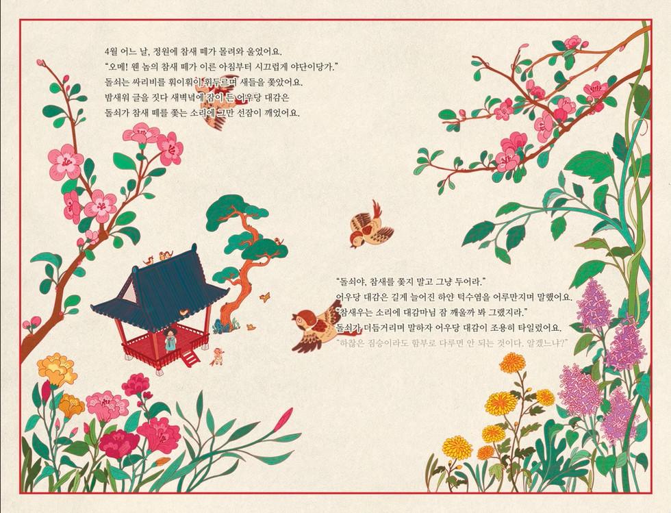 2018_고흥설화 E-Book_b_단물이 내리는 정자.mov_201806