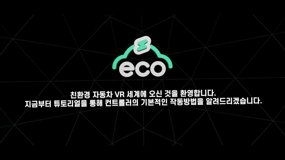 EcoCar_VR_Play_200317.mp4_20200814_11230