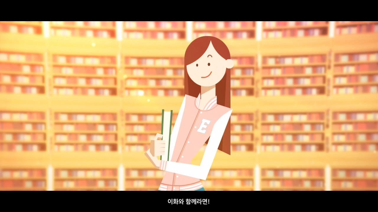 2017_이화여대입학홍보영상.avi_20180614_143238.424.