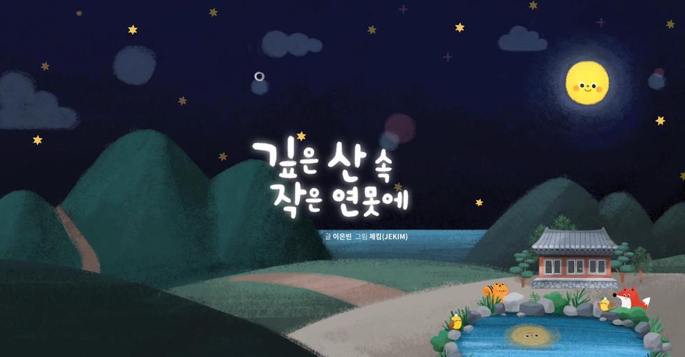 2018_고흥설화 E-Book_a_깊은 산 속 작은 연못에.mov_201