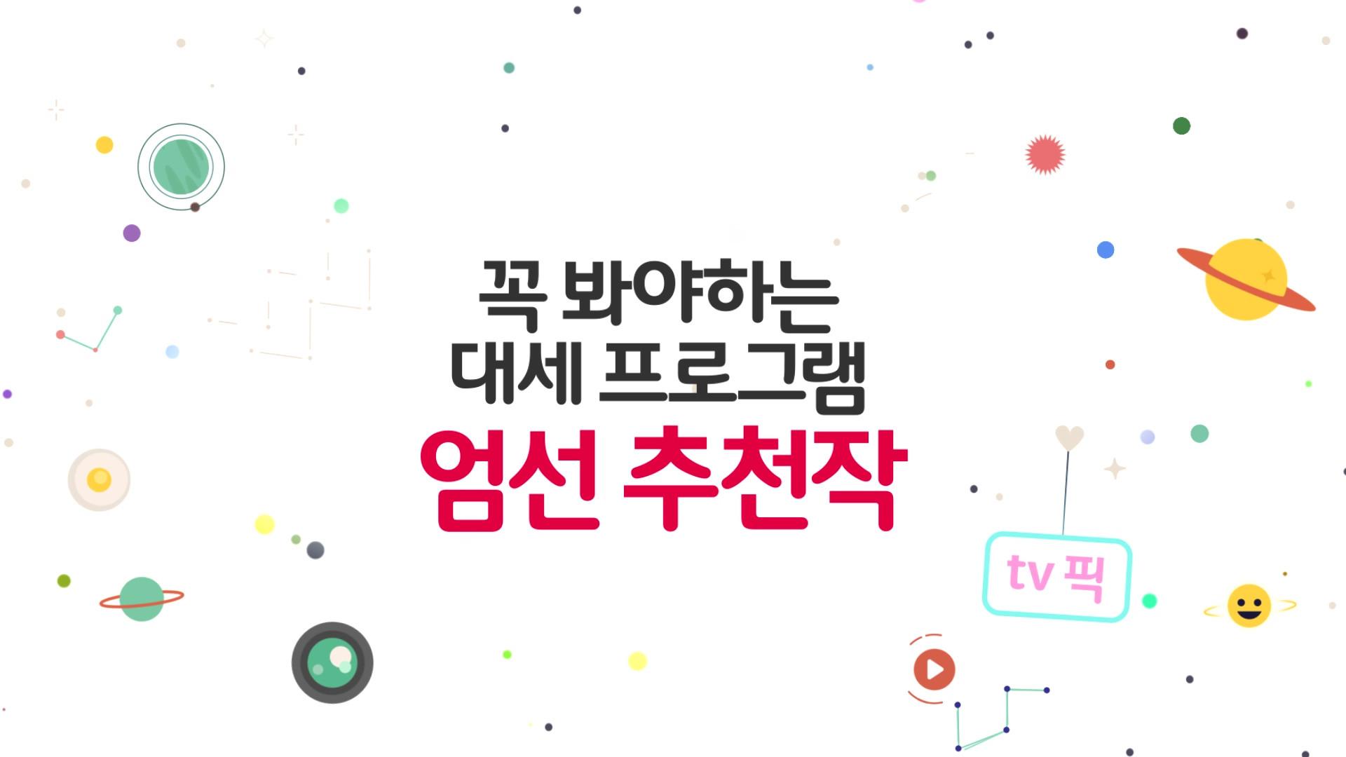 TV Pick_ALL.mp4_20200120_175333.850.jpg