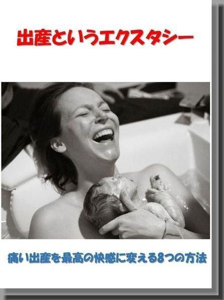 テキストの表紙「出産というエクスタシー」