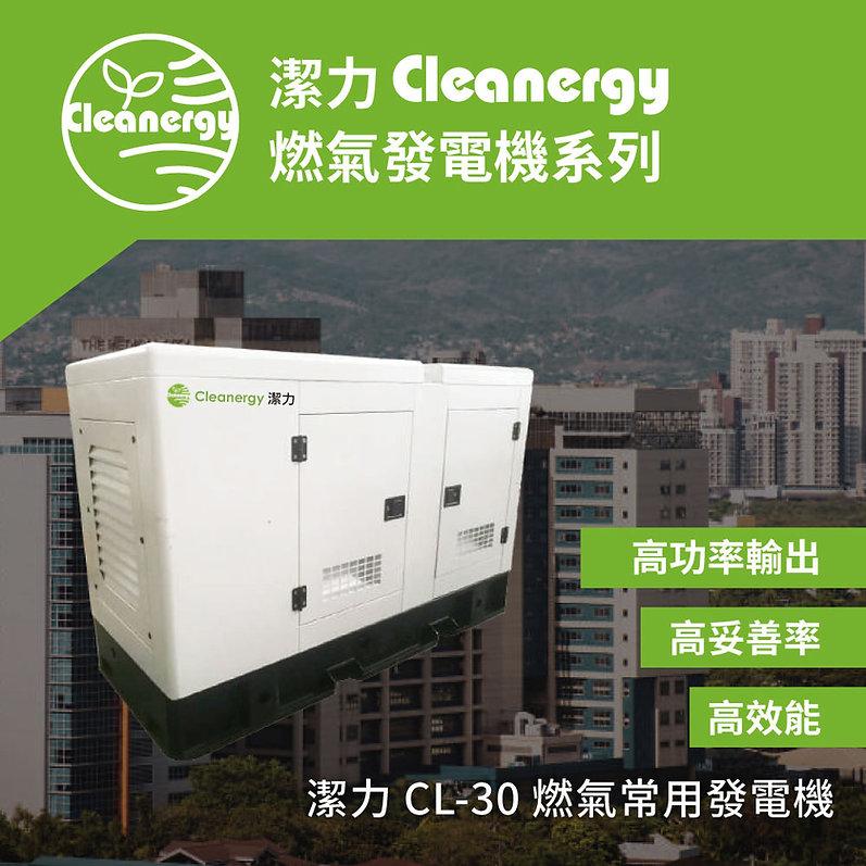 CL-30.jpg