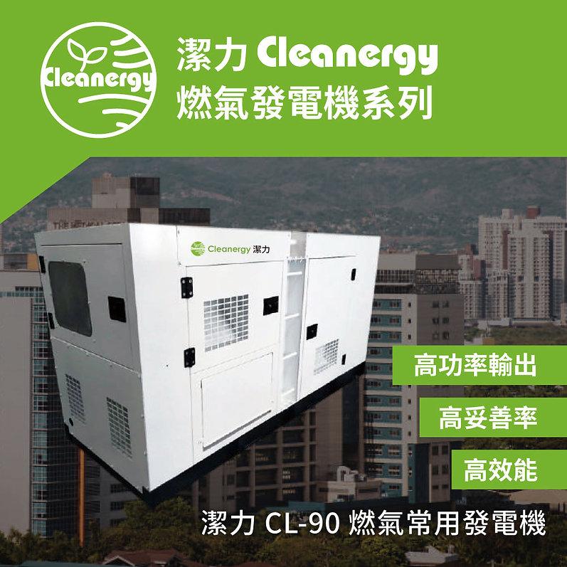 CL-90.jpg