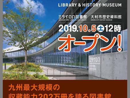 長崎県立図書館オープン