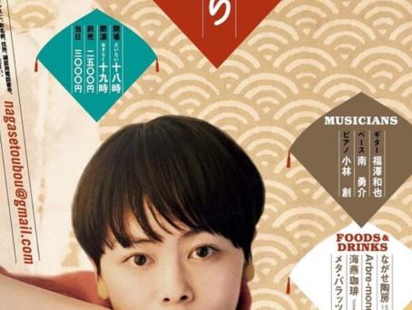10/8 音楽ライブ in波佐見町