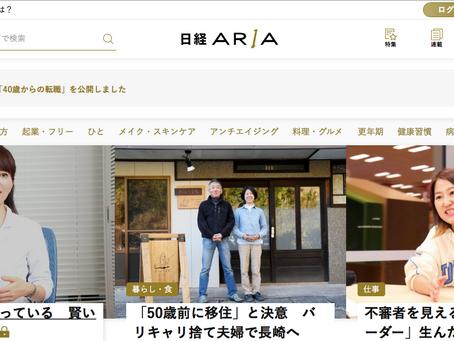 日経ARIA掲載