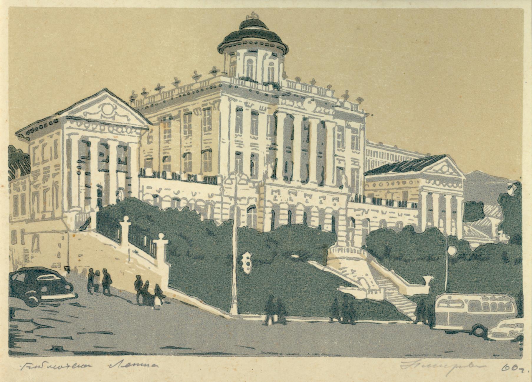 """""""Lenin Library"""""""