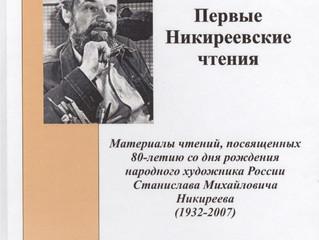 """Книга """"Первые Никиреевские чтения"""""""