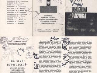 """Выставка рисунка """"По земле Вологодской"""" / Drawing Exhibition """"On the Land of Vologda"""""""