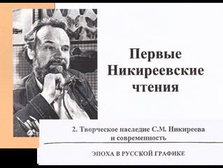 Глава 2. Творческое наследие С.М. Никиреева и современность