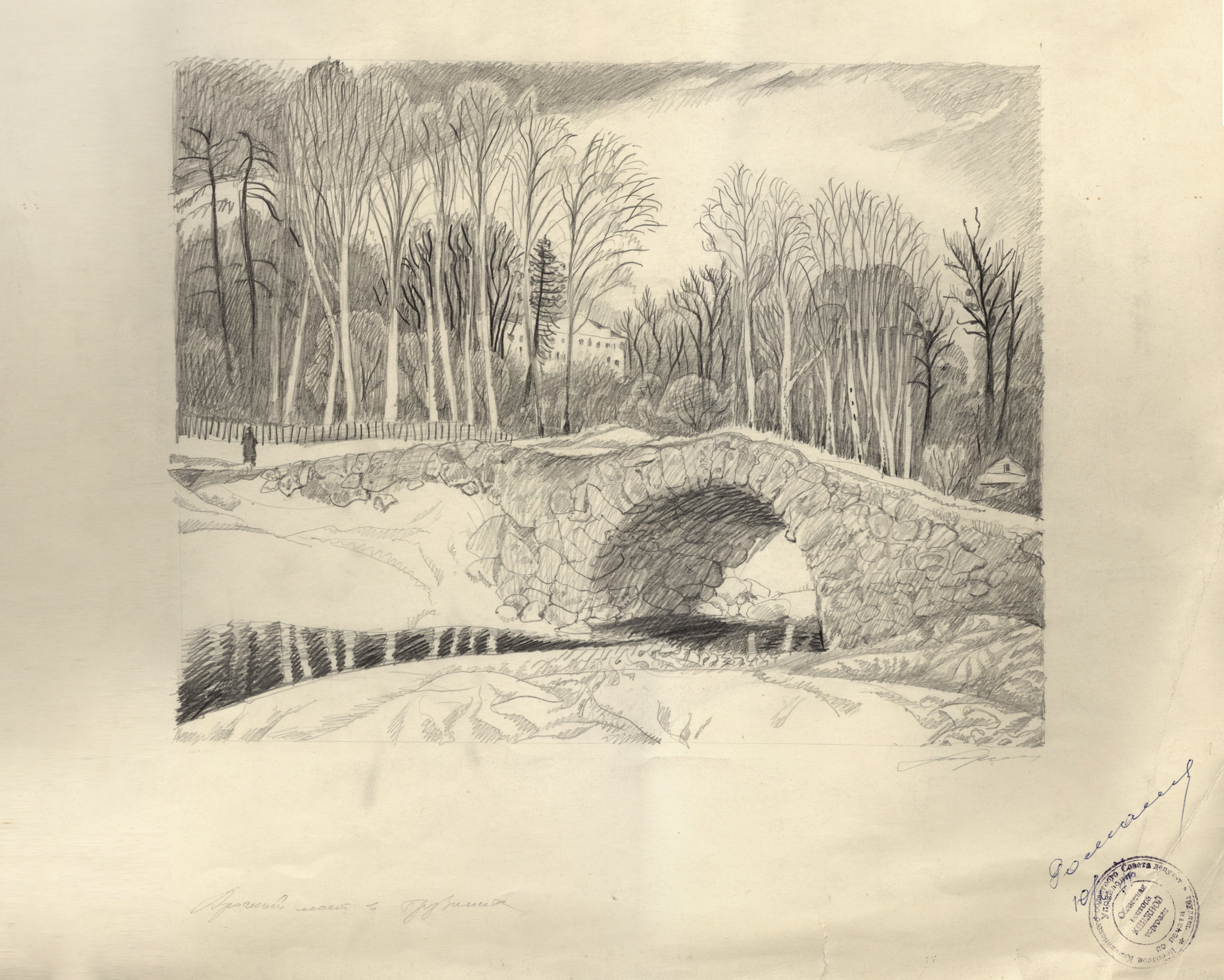 """Sketch of """"Arched Bridge in Grusiny"""""""