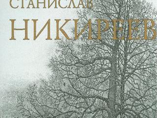 Книга-альбом «Станислав Никиреев» / Album Book «Stanislav Nikireev»