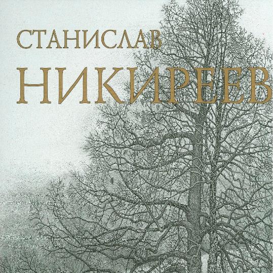 Книга-альбом Станислав Никиреев
