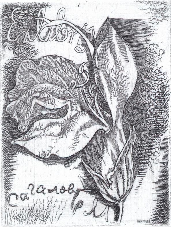 Bookplate of G. Sagalov