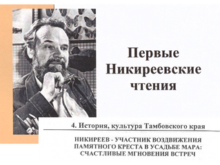 Глава 4. История, культура Тамбовского края