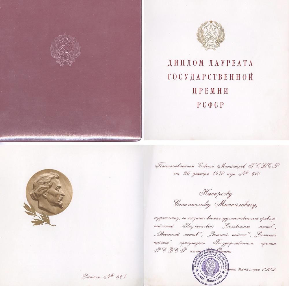 Диплом Лауреата ГосПремии РСФСР.jpg