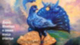 Дары Юпитера и синяя птица счастья
