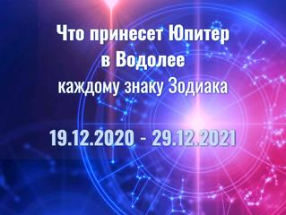 Что принесет Юпитер в Водолее каждому знаку Зодиака 19.12.2020 - 29.12.2021