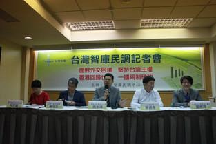 台灣智庫2017年6月民調記者會會後新聞稿