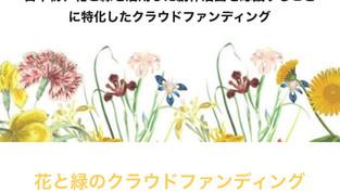 花と緑のクラウドファンディング「tanetomi」の活用法
