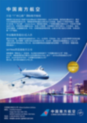 China_Southern_Airlines_Anzeige2.jpg