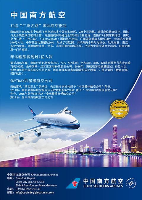 China Southern Airlines Anzeigenbeispiel