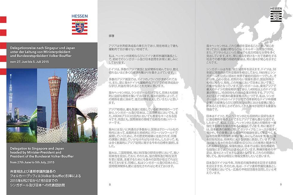 Broschüre zur Delegationsreise des Landes Hessen