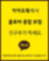 카톡 배너 파이널.jpg