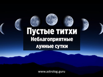 Пустые титхи. Неблагоприятные лунные сутки