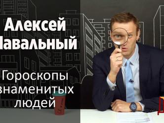 Гороскоп Алексея Навального. Кем он был в прошлой жизни и станет ли он президентом России