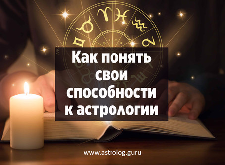 Как понять свои способности к астрологии