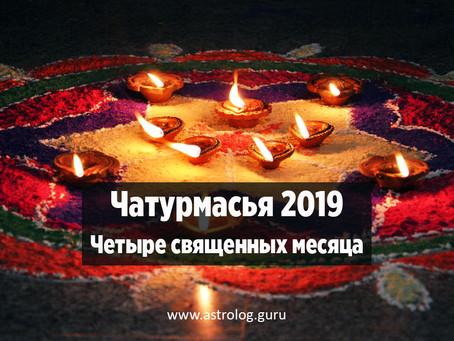 Чатурмасья 2019. Четыре священных месяца