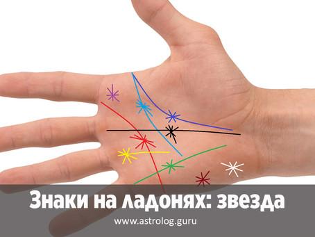 Знаки на ладонях: звезда