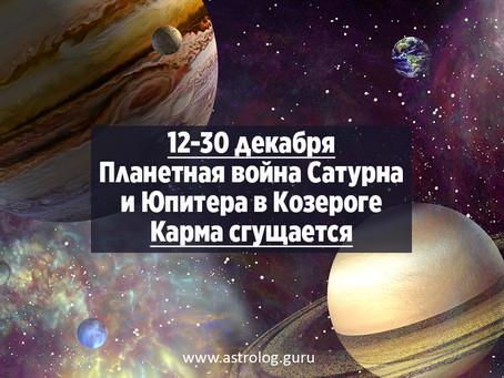 12–30 декабря 2020 – планетная война Сатурна и Юпитера в Козероге. Карма сгущается