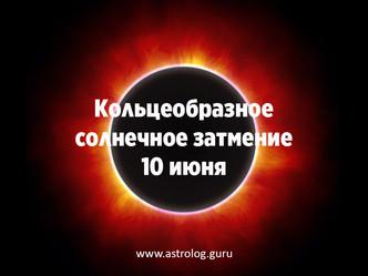 10 июня – кольцеобразное солнечное затмение