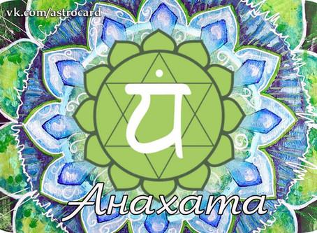 Анахата. Как усилить и гармонизовать сердечную чакру