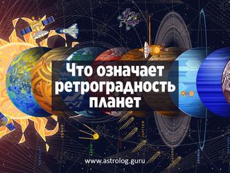 Что означают ретроградные планеты в гороскопе