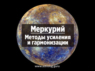 Как усилить и гармонизовать Меркурий