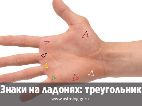 Знаки на ладонях: треугольник