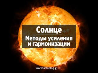 Как усилить и гармонизовать Солнце
