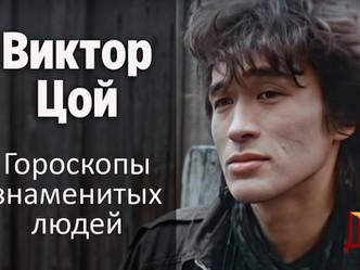 Гороскоп Виктора Цоя. Главная легенда эпохи распада Советского Союза