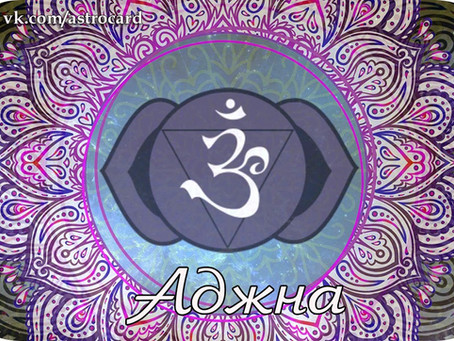 Аджна. Как усилить и гармонизовать шестую чакру