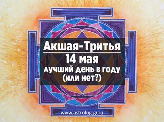 14 мая – Акшая Тритья. Лучший день в году (или нет?)